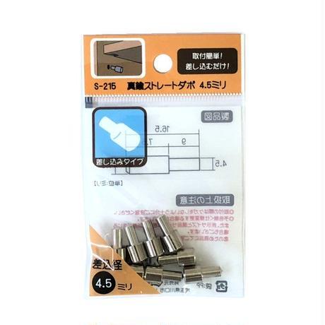 真鍮ストレート ダボ 4.5ミリ S-215(8個入)