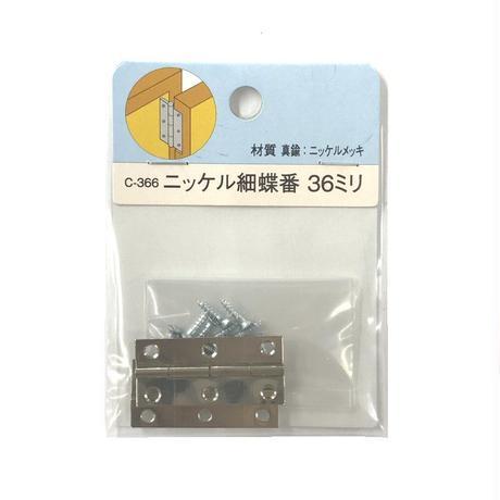 ニッケル細蝶番 36ミリ C-366(2枚入)