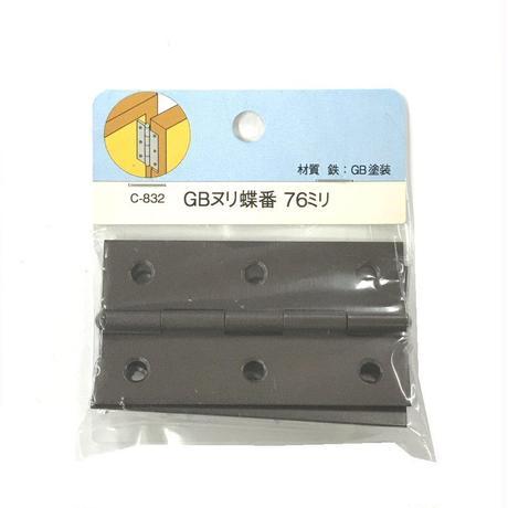 GBヌリ蝶番 76ミリ C-832(2枚入)
