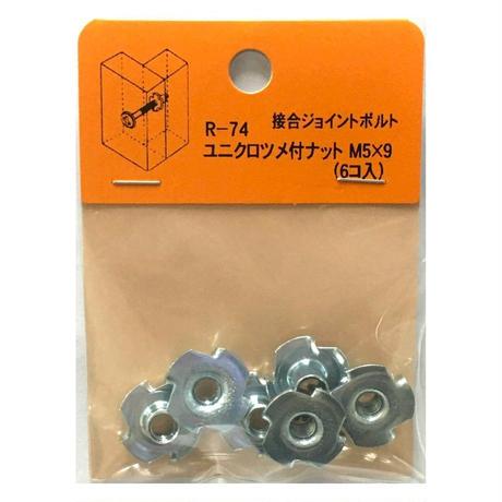 ユニクロツメ付ナット M5x9(6個入)R-74