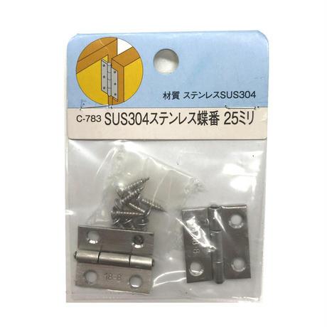 SUS304 ステン 蝶番 25ミリ C-783(2枚入)