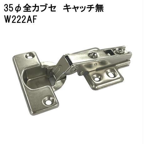 スライド蝶番35全カブセ キャッチ無 W222AF