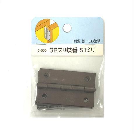 GBヌリ蝶番 51ミリ C-830(2枚入)