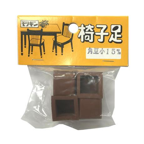 RP椅子ゴム足 茶角 豆小 15(4個入)
