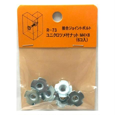 ユニクロツメ付ナット M4x8(6個入)R-73