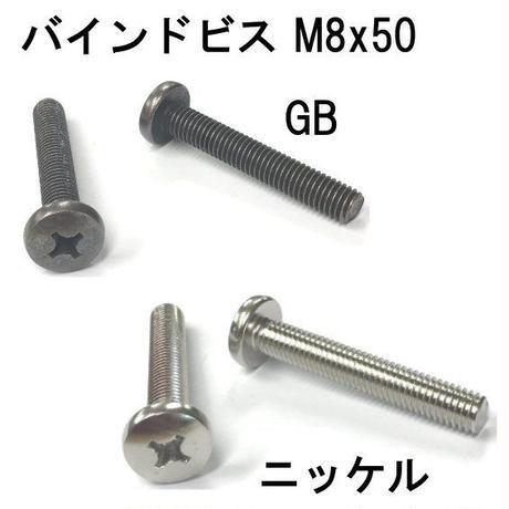 バインドビス M8x50(4個入)