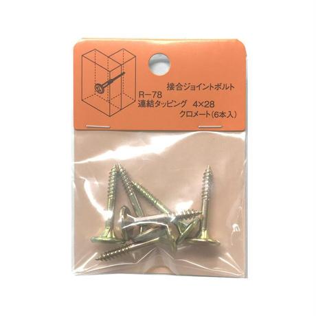 クロメート連結タッピング 4x28(6個入)R-78