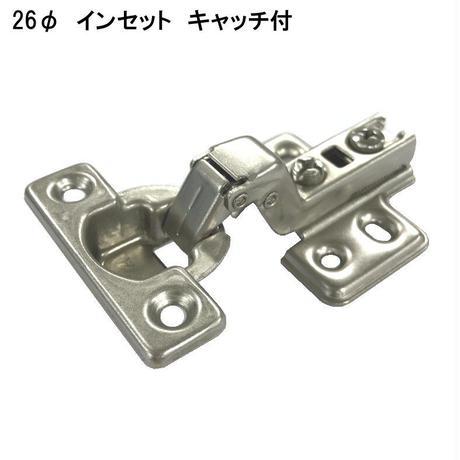 スライド蝶番26インセット キャッチ付 U200-C0 MF-1