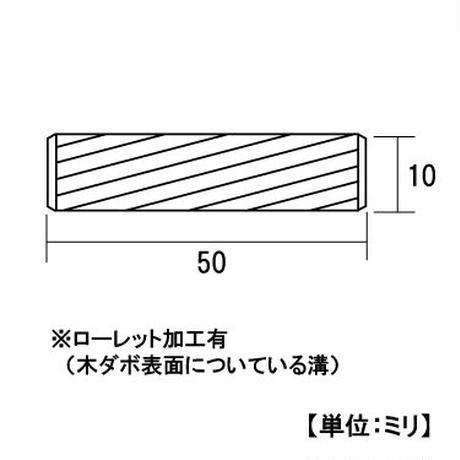木ダボ 10x50(100個入)