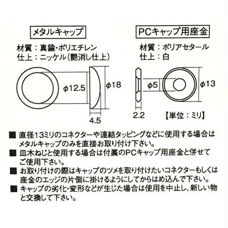 メタルキャップ座金セット(4組入)各色