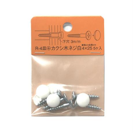 カクシ木ネジ 皿 M4x25(5個入)R-4