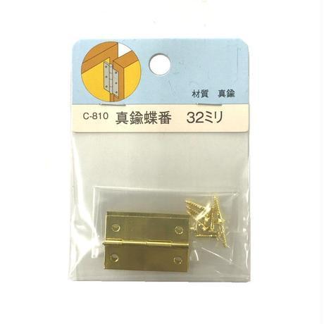 真鍮蝶番 32ミリ C-810(2枚入)