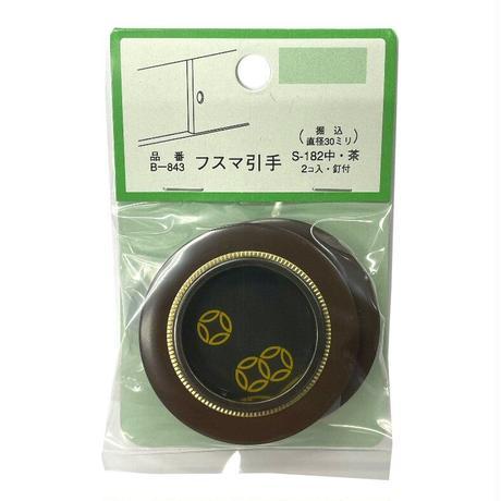 襖引手 釘付 中 茶 S-182 (2個入)B-843
