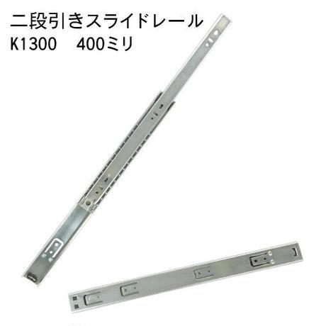 スライドレール 二段式 K1300-400(左右セット)