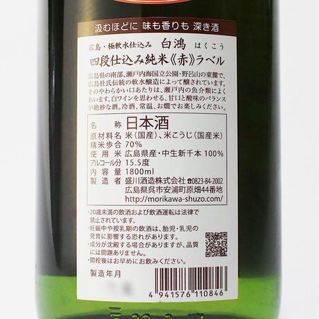 白鴻 四段仕込み純米《赤ラベル》 1800mL