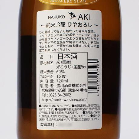 【秋季限定】白鴻 AKI ~純米吟醸ひやおろし~ 720mL