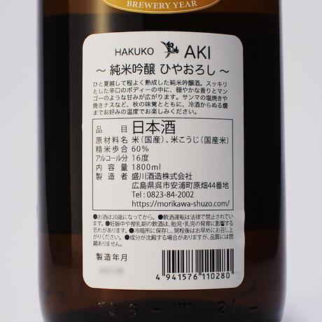【秋季限定】白鴻 AKI ~純米吟醸ひやおろし~ 1800mL