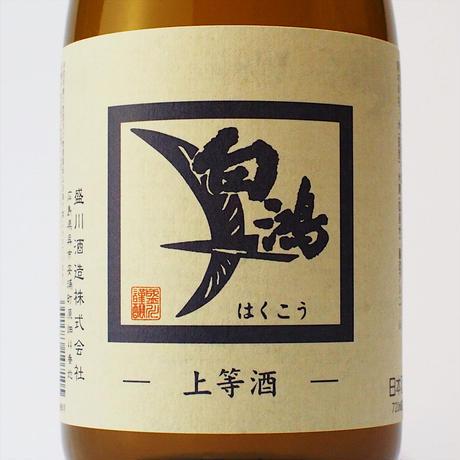 白鴻 上等酒 720mL