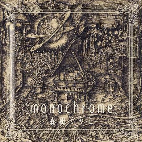 【CD】monochrome