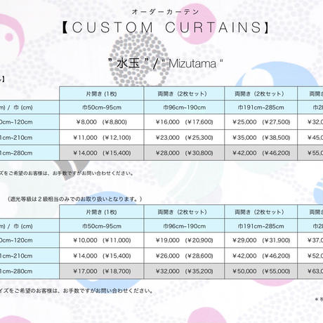 """【CUSTOM CURTAINS】オーダーカーテン""""水玉"""":96cm~190cm ・ 丈 121cm~210cm(2枚セット)"""