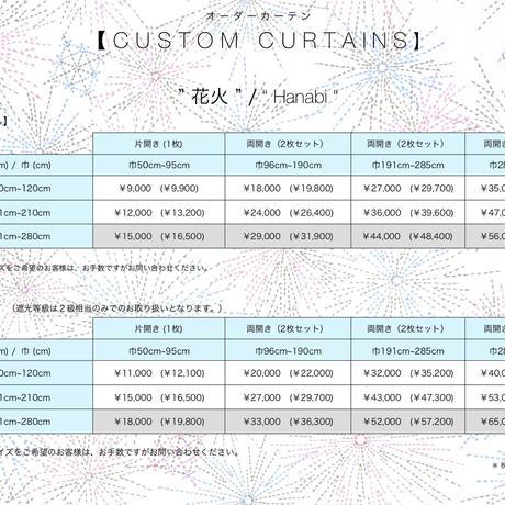 "【CUSTOM CURTAINS】オーダーカーテン""花火"":巾 191cm~285cm ・ 丈 50cm~120cm(2枚セット)"
