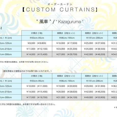 "【CUSTOM CURTAINS】オーダーカーテン""風車"":巾 191cm~285cm ・ 丈 50cm~120cm(2枚セット)"