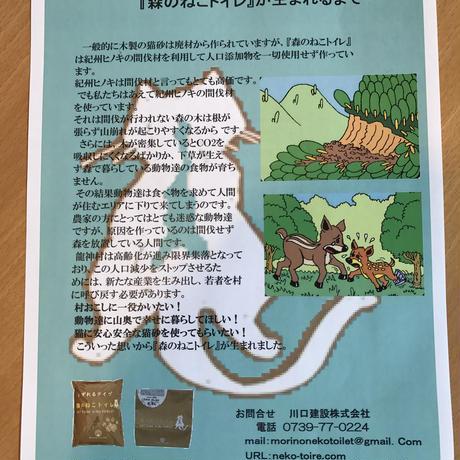 【お届け用】森のねこトイレ(崩れるタイプ)5L