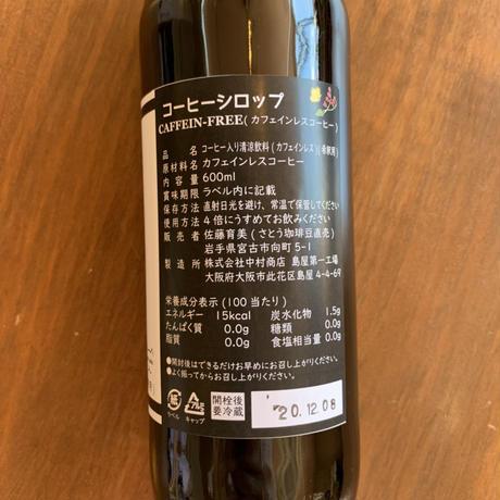 COFFEE SYRUP カフェインレス 【香料・保存料不使用】