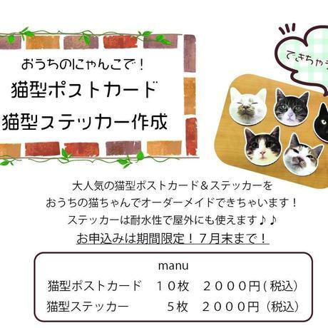 【オーダーメイド】オリジナル猫型ポストカード&ステッカー作成