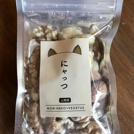 新価格! にゃっつ 素焼きミックスナッツ