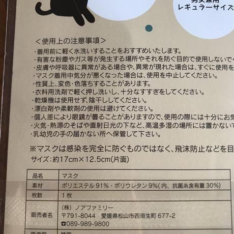 ストップ ザ ごろニャン?! まけニャイマスク 6~10