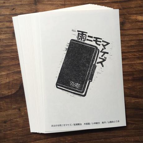 【寄付対象】18枚入り・小林敏也さんの 「雨ニモマケズ」ポストカードセット
