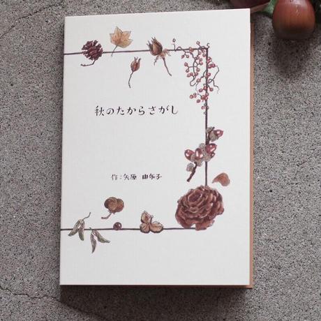 「秋のたからさがし」矢原由布子 /もりのこと文庫3