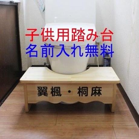 子供用踏み台トイレ練習用 名前入れ無料 送料無料
