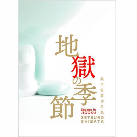 柴田節郎作品集「地獄の季節」