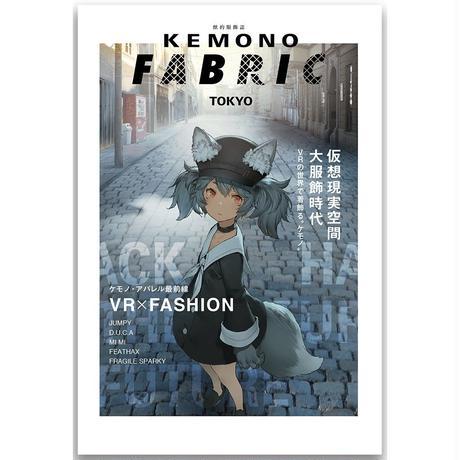 KEMONO FABRIC TOKYO(pdf版)