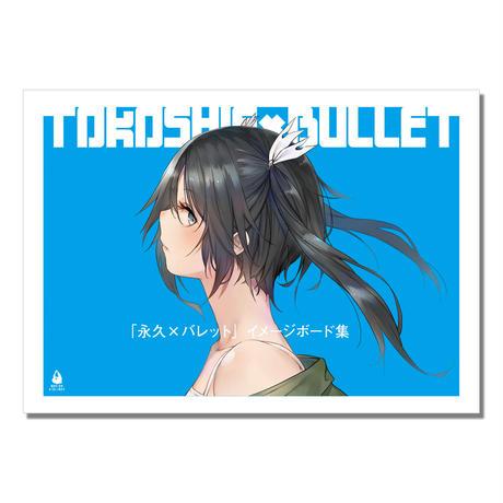 「永久×バレット」イメージボード集(pdf版)