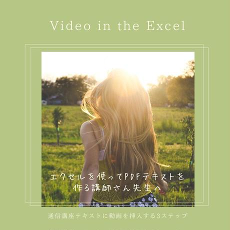 【Video in the Excel】~通信講座テキストに動画を挿入する3ステップ~