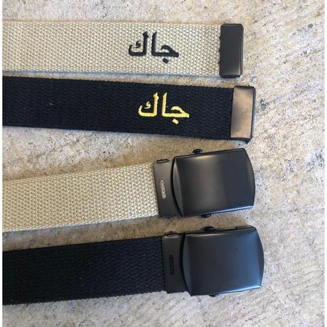 Arabic Belt (sand)