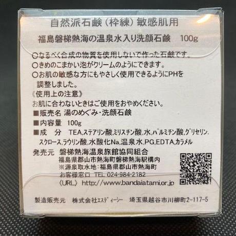 磐梯熱海温泉 温泉の素5個&温泉石鹸