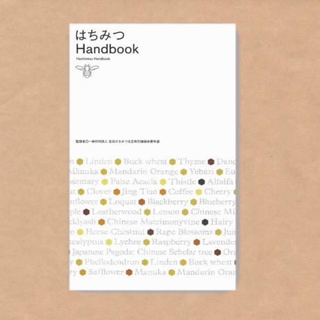 はちみつHandbook