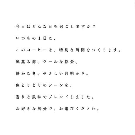 SCENE BLEND【ギフト】えらべる3種類