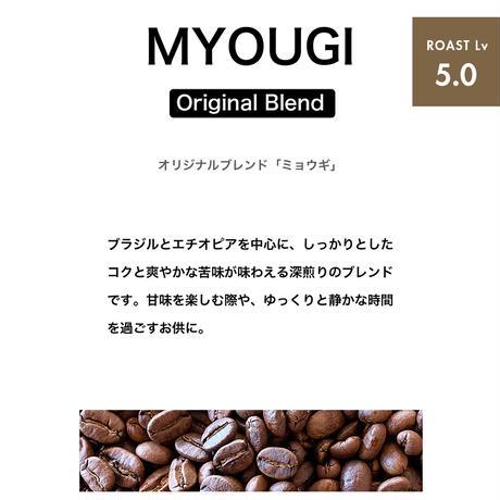 オリジナルブレンド【MYOUGI】200g
