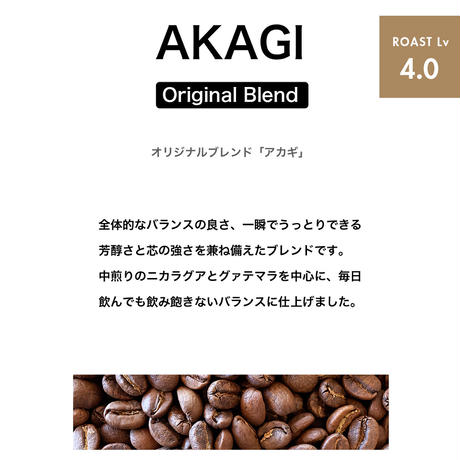 オリジナルブレンド【AKAGI】200g