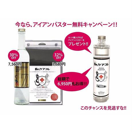【Dr.ケアコレクレイタオル】+【SPASHAN 500㎖】セット購入で、アイアンバスター1本プレゼント!! 32%OFFで6,590円もお得に!!