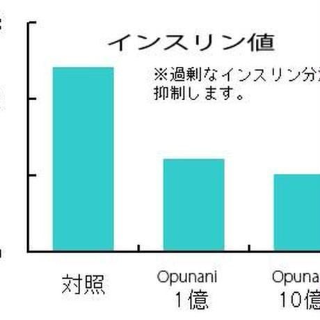 あかちゃんの菌®オプナニEX 3袋セット