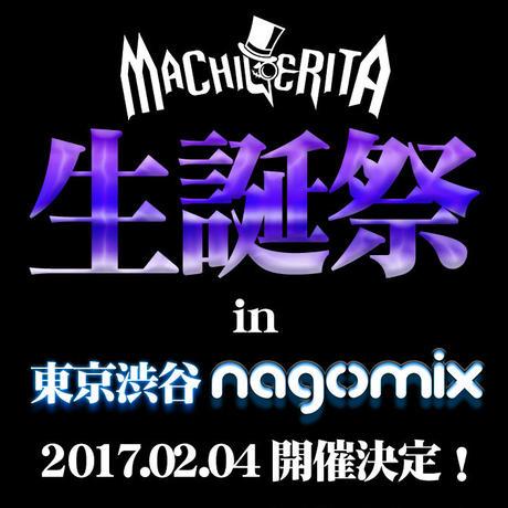 Machigerita 生誕祭 in Shibuya -nagomix- 2017