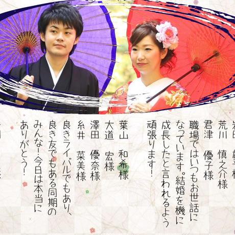 結婚式 エンドロール 和風〜なごみ〜