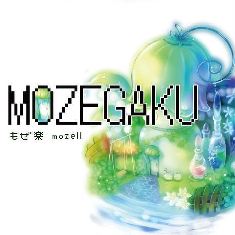 もぜ楽/mozell 民族系ゲームインストCD