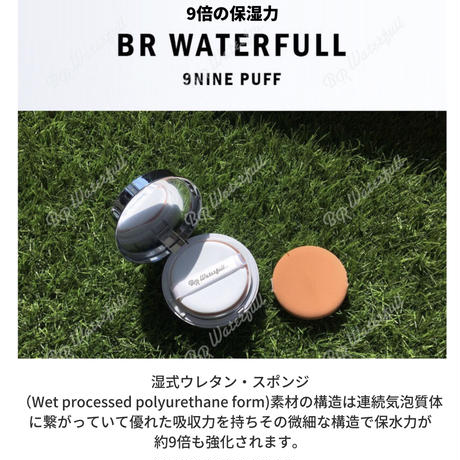 BR waterfull パフ 2set